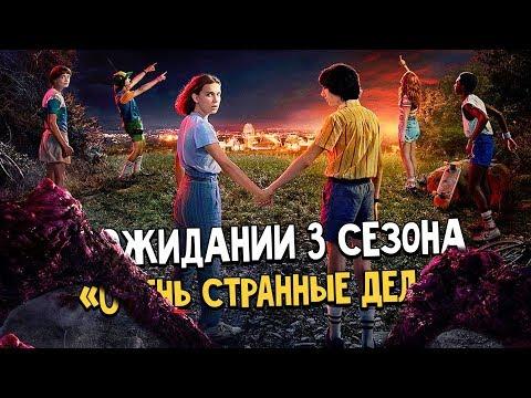 «Очень странные дела» - В ожидании 3 сезона! Что известно о сезоне и обсуждаем сериал Netflix!