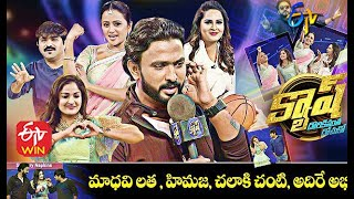 Cash | Madhavi Latha, Chanti, Himaja and Abhi | 20th February 2021 | Full Episode | ETV Telugu