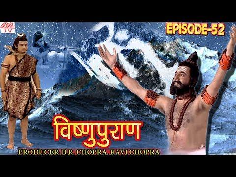 Vishnu Puran   # विष्णुपुराण # Episode-52 # BR Chopra Superhit Devotional Hindi TV Serial #