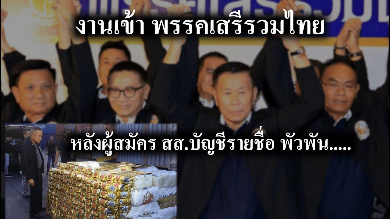 ชาวเน็ต ตะลึง พรรคเสรีรวมไทยยุ่งแล้ว!