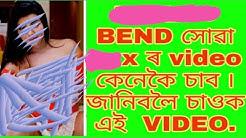 mobile ot beya video kenekoy sabo // in assamese.