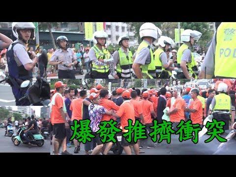 推擠衝突 警方出動快打部隊 台北溫王會 恭迎溫府王爺登殿祈福 平安遶境