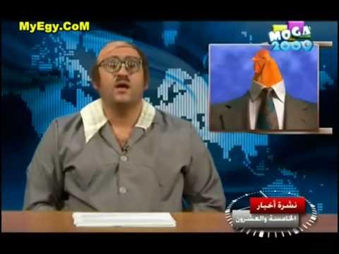 برنامج كوميدي مصري رائع