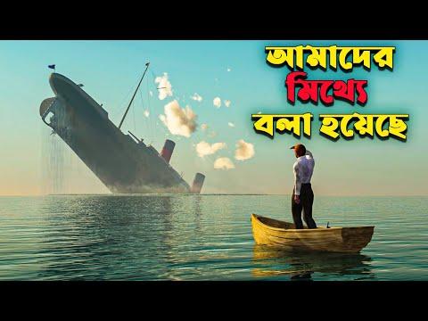 টাইটানিকের আসল সত্য শেষমেশ প্রকাশিত হয়েছে । কি আছে এই সত্যে জানলে অবাক হবেন । Mystery about Titanic