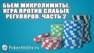 Покер обучение | Бьем микролимиты. Игра против слабых регуляров. Часть 2