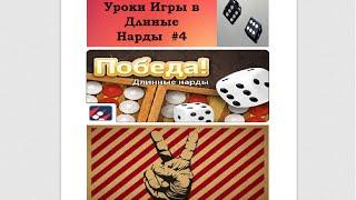 Учимся играть в нарды! Урок №4 (Вот это я и называю фарт в нардах!)