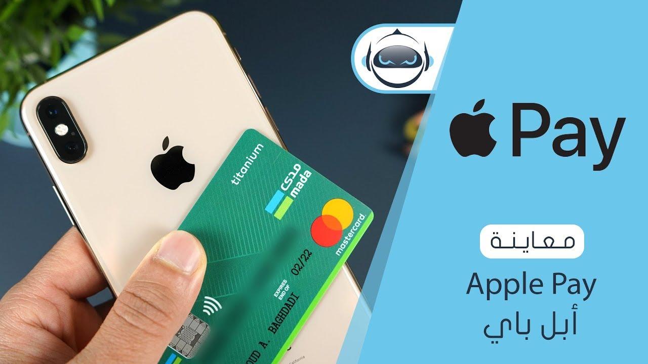 خطوة بخطوة تفعيل خدمة الدفع بالا يفون في السعودية أبل باي Youtube