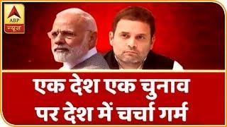 संविधान की शपथ: बार-बार चुनाव से क्यों न मिले आजादी? बड़ी बहस | ABP News Hindi