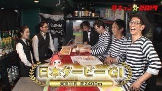 【馬キュン☆2019】日本ダービースペシャル