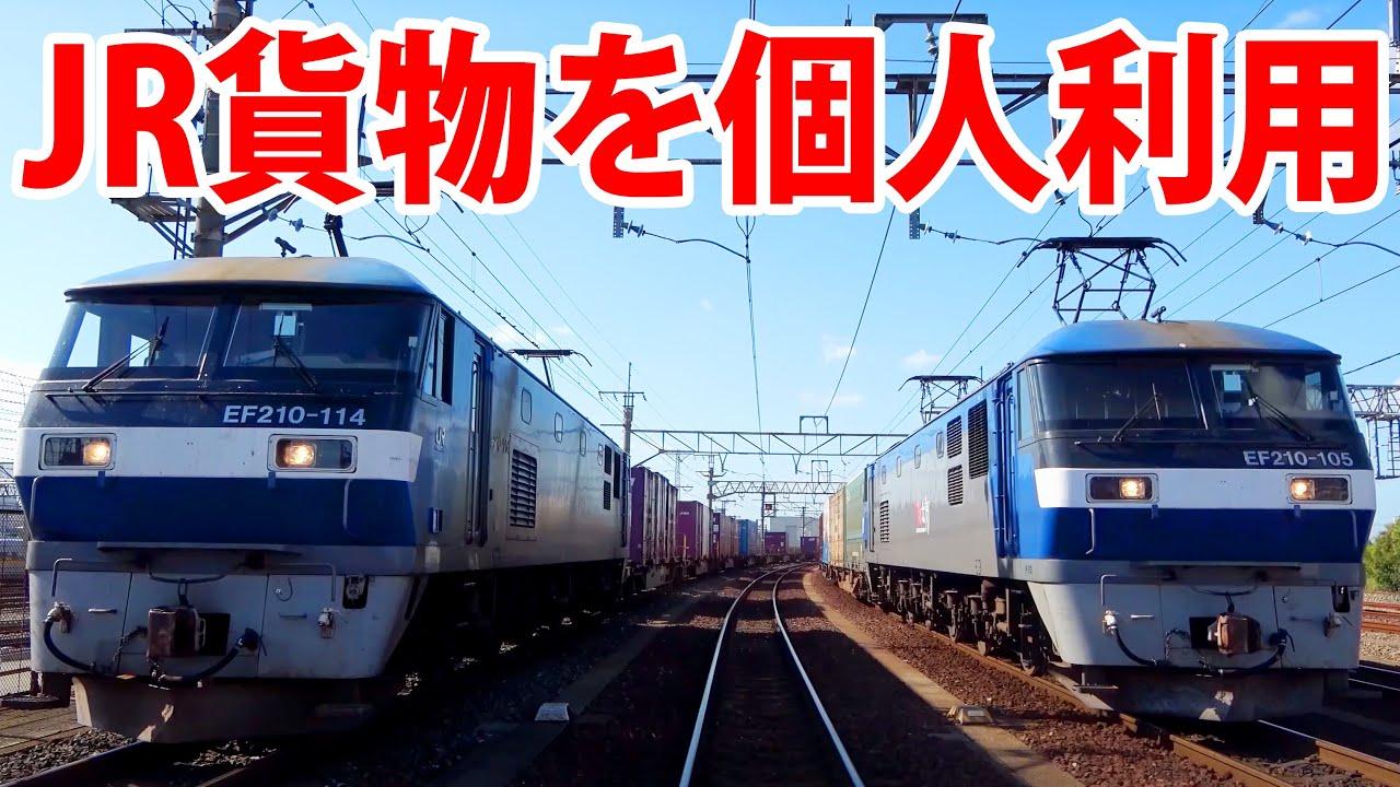 【貨物駅を見学】個人でJR貨物のコンテナ輸送を利用してみた! (東海道五十三次自転車輸送)