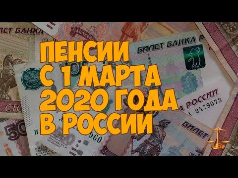 Пенсии с 1 марта 2020 года в России, последние новости