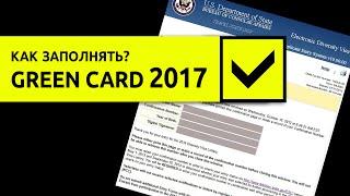 Лотерея грин кард 2017. Заполнение анкеты green card 2017, 2015, или DV 2017