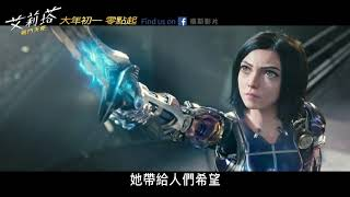 【艾莉塔: 戰鬥天使】30TVC 戰鬥使命篇