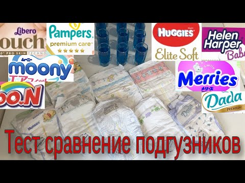 Подгузники Huggies Elite Soft Pampers Premium Care Merries Goon Libero Touch Helen Harper Dada Moony