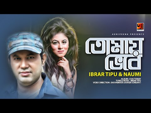 Tomay Bhebe | by Ibrar Tipu & Naumi | Album Chai Tomay | Official Music Video