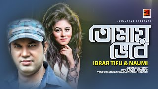 Tomay Bhebe by Ibrar Tipu & Naumi | Album Chai Tomay | Official Music Video