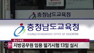충남교육청, 지방공무원 임용 필기시험 13일 실시