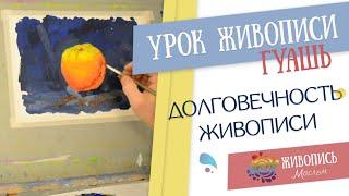 |ВИДЕОУРОК| Долговечность живописи - Леонид Куваев