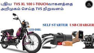 This Video Is About Tvs Lauched New Tvs XL i-TOUCH In India(தமிழில்...