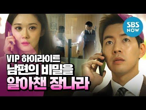 [VIP] 6분 하이라이트 '이상윤의 여자는 누구!? 아내 장나라의 폭풍눈물ㅜㅜ' 10/28 (월) 첫 방송 / 'VIP' Preview | SBS NOW