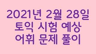 [실전] 2021년 2월 28일 토익 시험 예상 어휘 …