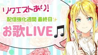 【LIVE】リクエスト受け付けます!💮お歌枠💮【双葉汐音】