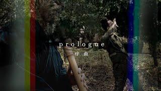 【第3弾配信】Prologue~序曲~ Barasuayo / Afro Urbanity [Nov 11,2020 ON SALE]