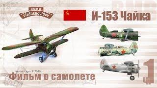 И-153 фильм о самолете