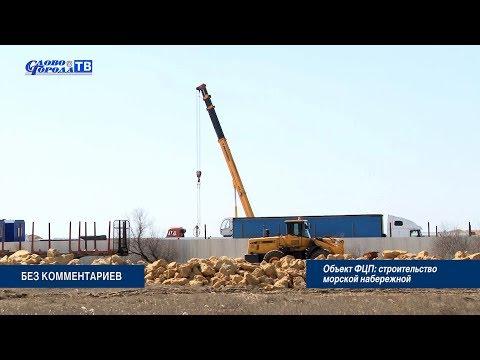 В Саках началось строительство морской набережной - привью к видео WQV5J5UUKJA
