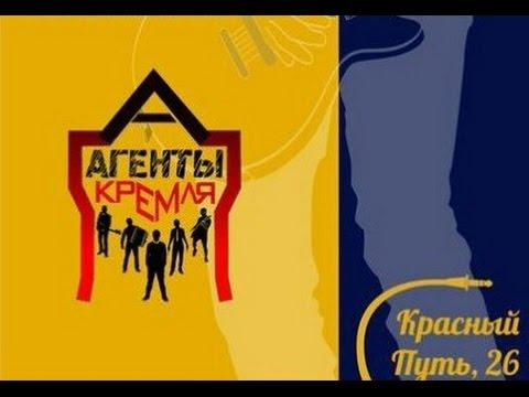 Агенты Кремля - Ren TV (РК Уран, 2016)