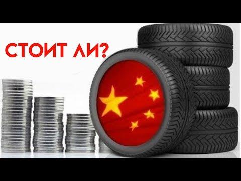 Китайская резина плохая или нет?