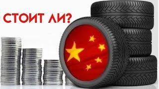 видео Nankang AS-1: отличные шины для города