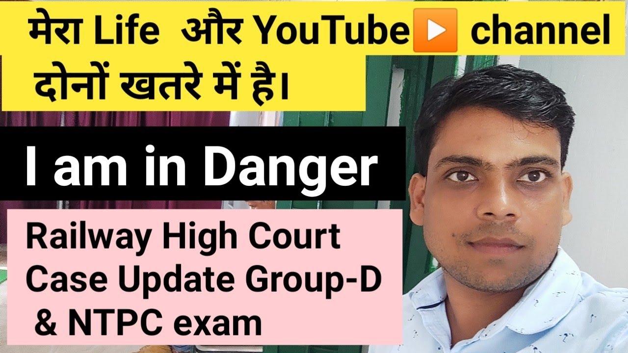Download मेरा Life और YouTube▶️ channel दोनों खतरे में है || Please🙏 support || Railway  court case Update
