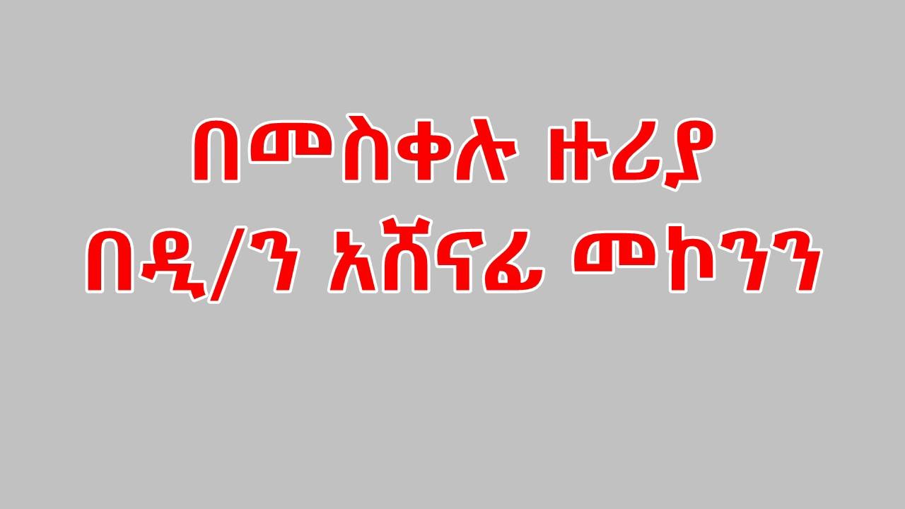 በመስቀሉ ዙሪያ በዲ/ን አሸናፊ መኮንን Bemeskelu Zuria Deacon Ashenafi Mekonnen