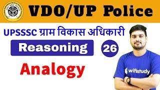 10:00 PM - VDO/UP Police 2018 | Reasoning by Hitesh Sir | Analogy