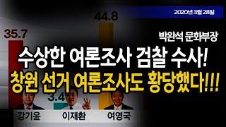 수상한 여론조사 검찰 수사! (박완석 문화부장) / 신…