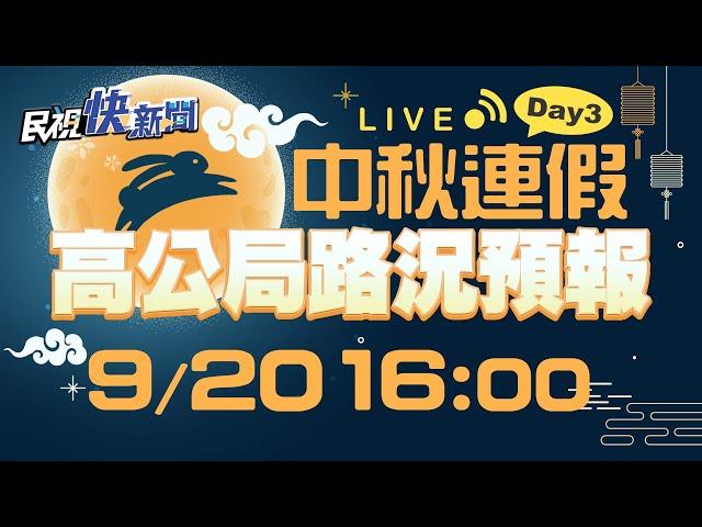 0920中秋節連假第三天 國道路況說明|民視快新聞|