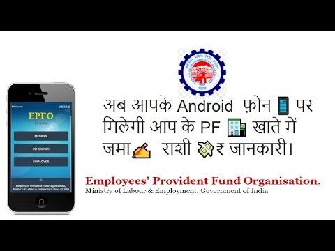 EPF account balance on your android mobile phone Hindi/english