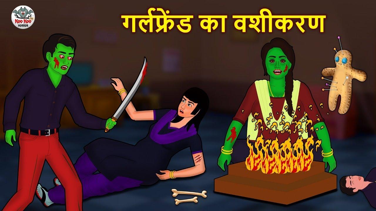 गर्लफ्रेंड का वशीकरण | Stories in Hindi | Hindi Horror Stories | Hindi Kahaniya | Hindi Story