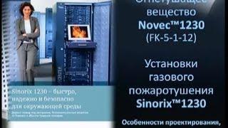 Система газового пожаротушения Sinorix™1230(, 2014-06-16T08:03:58.000Z)