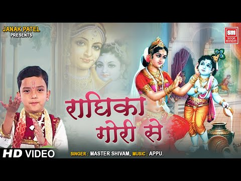 Radhika Gori Se | Janmashtmi Song 2017 | By Little Master Shivam | SUPERHIT
