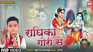 Download Radhika Gori Se | Janmashtmi Song 2017 | By Little Master Shivam | SUPERHIT MP3 song and Music Video
