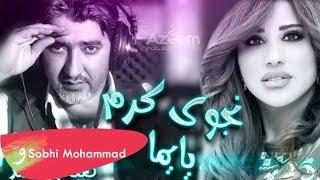 نجوى كرم يايما / Sobhi Mohammad
