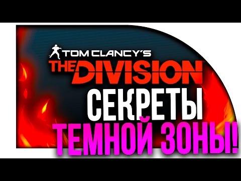 Tom Clancy s The Division не запускается, не работает игра