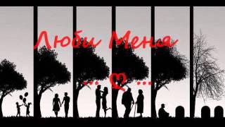 Download Андрей Леницкий  -- Люби меня Mp3 and Videos