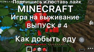 Minecraft выпуск #4 игра на выживание/ КАК ДОБЫТЬ ЕДУ