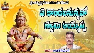 Hara Om Namah Shivaya Telugu | Om Namah Shivaya | Lord Shiva
