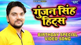 Happy Birthday - Gunjan Singh | Birthday Special Video Jukebox | Bhojpuri Hit Song