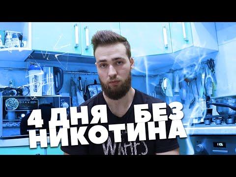 ОТКАЗ ОТ КУРЕНИЯ / День 4 - Никотиновая абстиненция