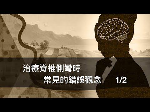 閻曉華說脊椎側彎第十章 治療脊椎側彎時常見的錯誤觀念 《第一節》